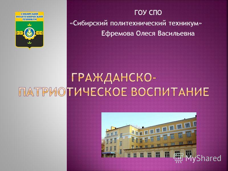ГОУ СПО «Сибирский политехнический техникум» Ефремова Олеся Васильевна