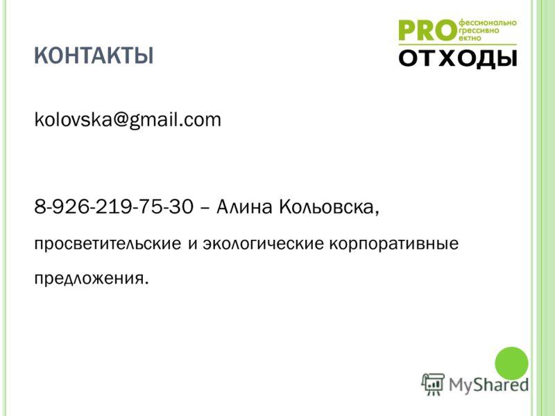 КОНТАКТЫ kolovska@gmail.com 8-926-219-75-30 – Алина Кольовска, просветительские и экологические корпоративные предложения.