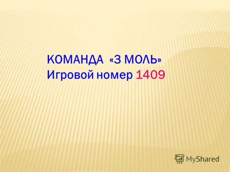 КОМАНДА «3 МОЛЬ» Игровой номер 1409