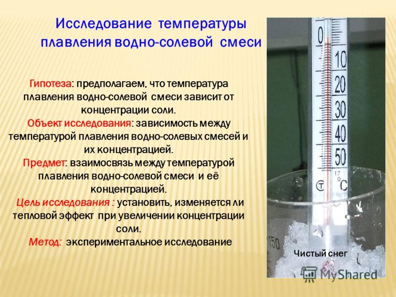 Гипотеза: предполагаем, что температура плавления водно-солевой смеси зависит от концентрации соли. Объект исследования: зависимость между температурой плавления водно-солевых смесей и их концентрацией. Предмет: взаимосвязь между температурой плавлен