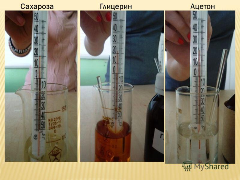 СахарозаГлицеринАцетон
