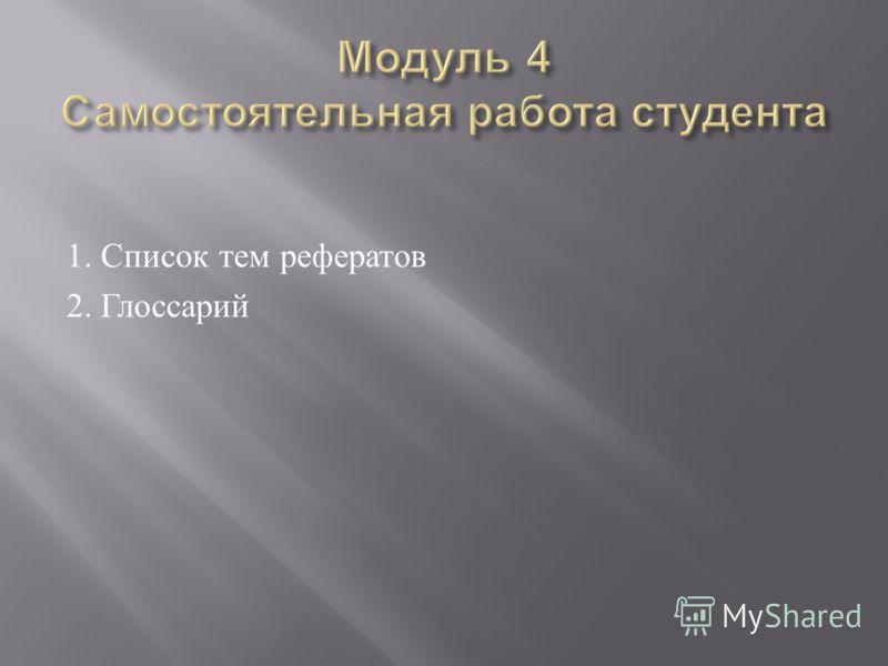 1. Список тем рефератов 2. Глоссарий