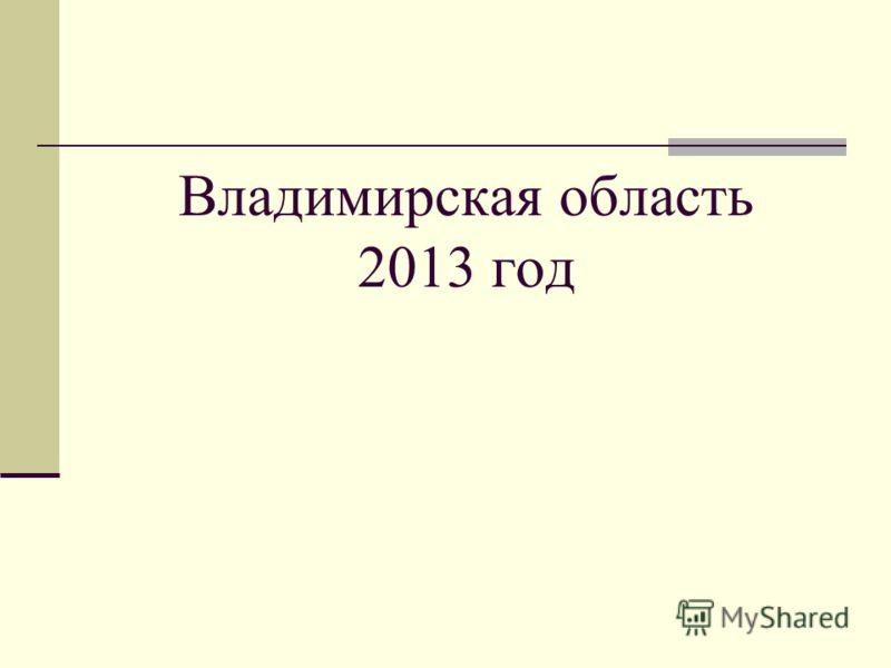 Владимирская область 2013 год