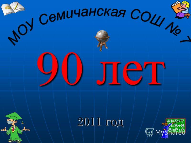 90 лет 2011 год