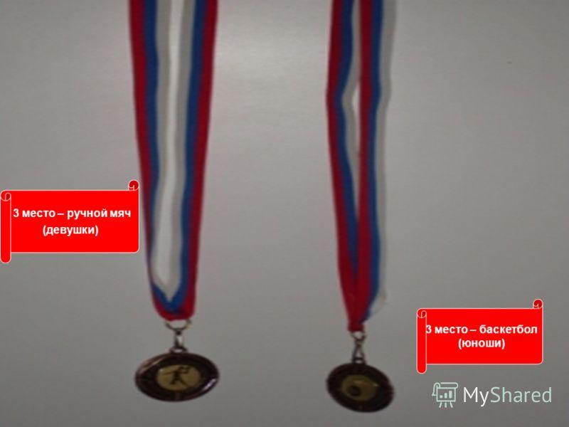 3 место – баскетбол (юноши) 3 место – ручной мяч (девушки)