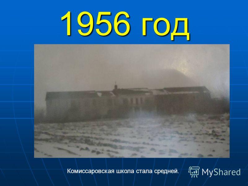 1956 год Комиссаровская школа стала средней.