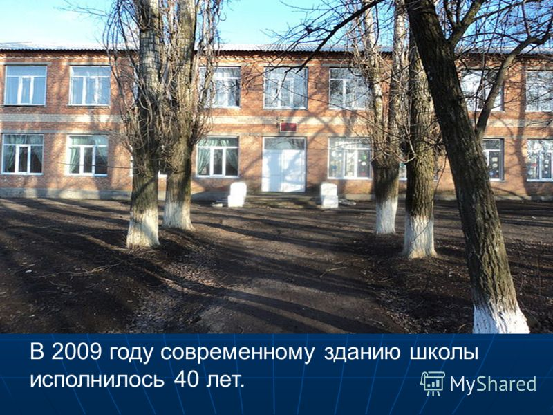 В 2009 году современному зданию школы исполнилось 40 лет.