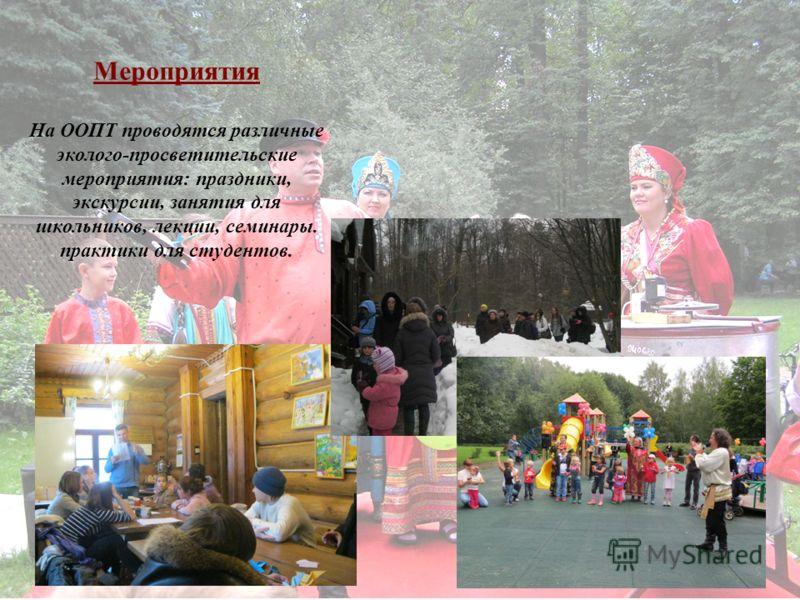 Мероприятия На ООПТ проводятся различные эколого-просветительские мероприятия: праздники, экскурсии, занятия для школьников, лекции, семинары. практики для студентов.