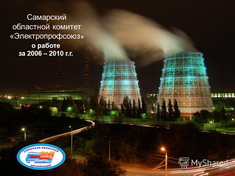 30 Самарский областной комитет «Электропрофсоюз » о работе за 2006 – 2010 г.г.