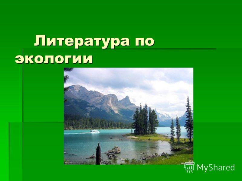 Литература по экологии Литература по экологии