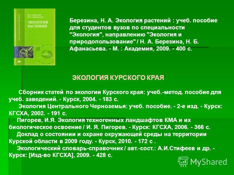 Березина, Н. А. Экология растений : учеб. пособие для студентов вузов по специальности