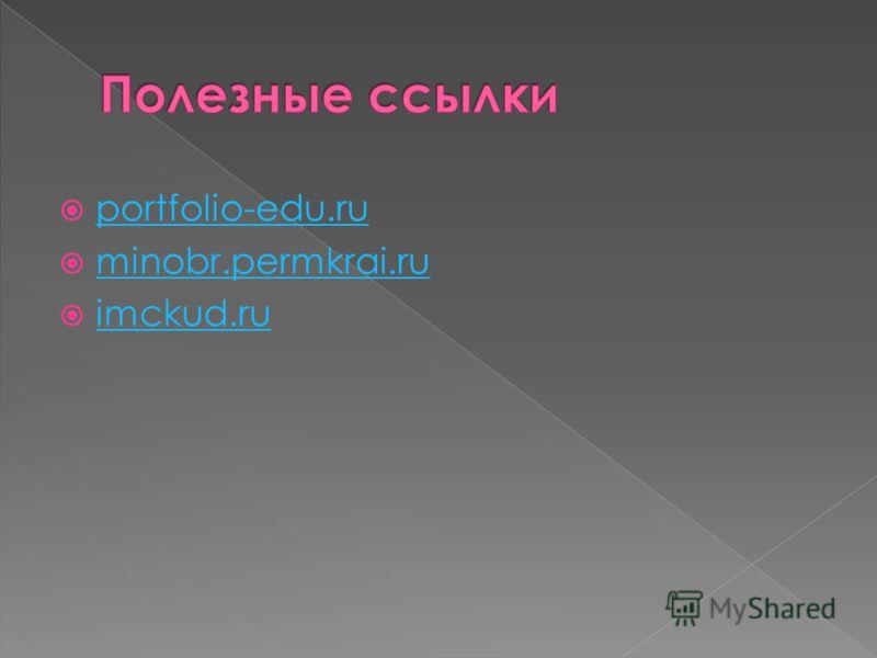 portfolio-edu.ru minobr.permkrai.ru imckud.ru