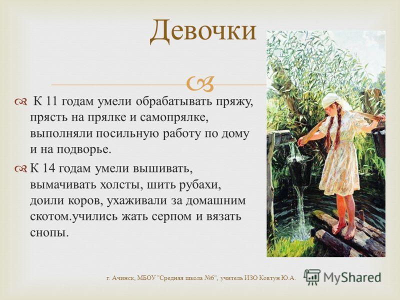 г. Ачинск, МБОУ