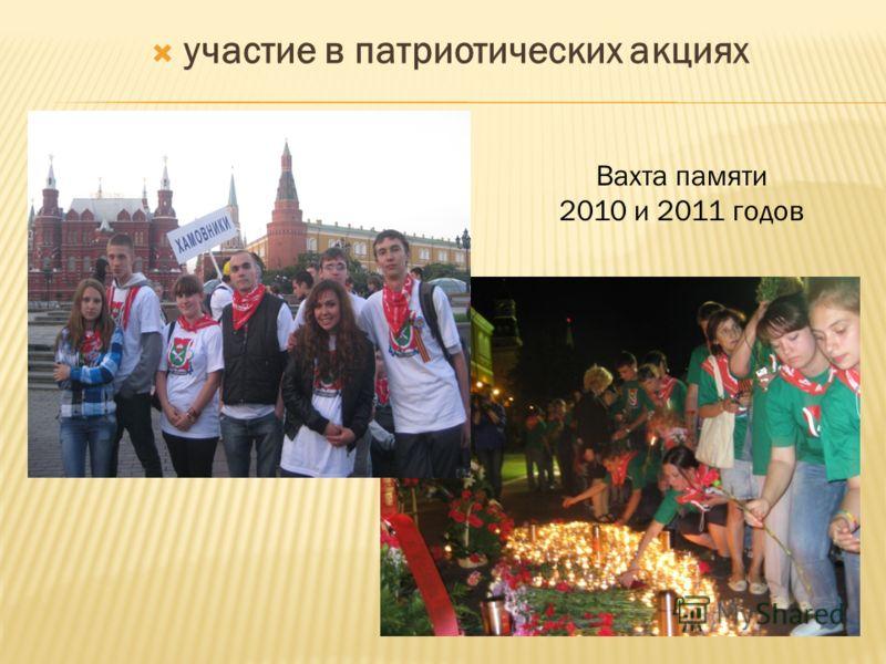 участие в патриотических акциях Вахта памяти 2010 и 2011 годов