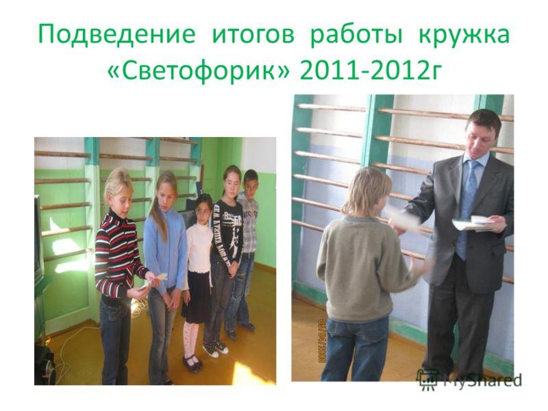 Подведение итогов работы кружка «Светофорик» 2011-2012г