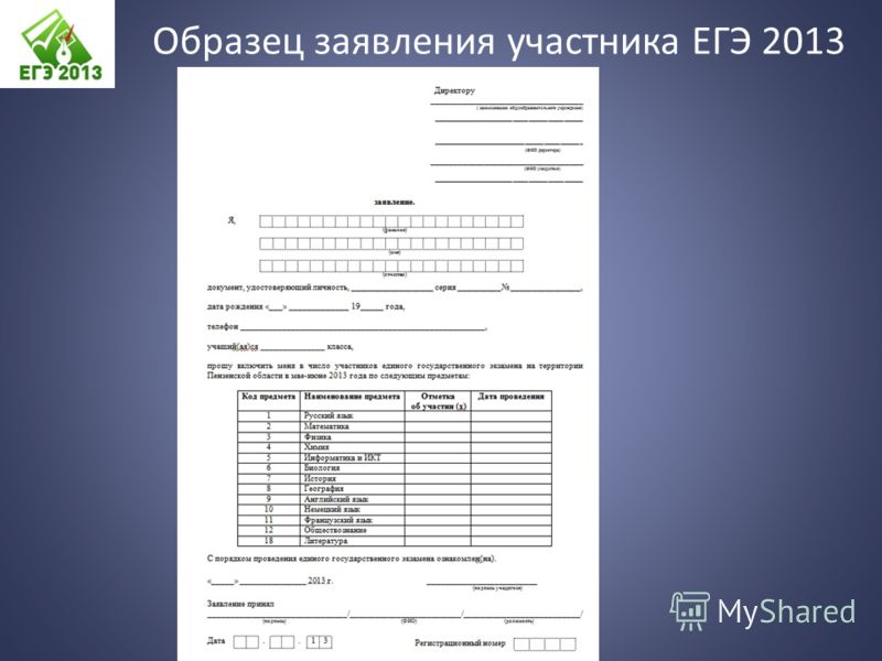 Образец заявления участника ЕГЭ 2013
