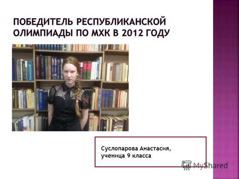 Суслопарова Анастасия, ученица 9 класса
