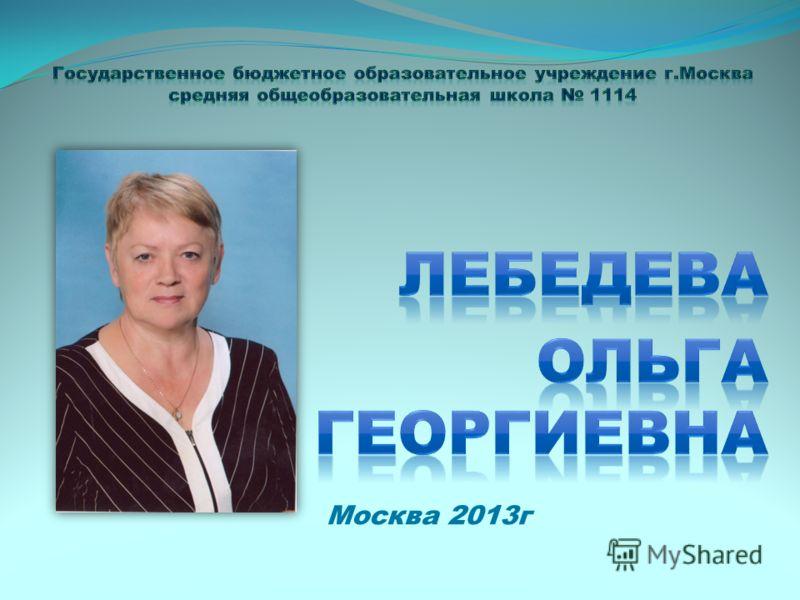 Москва 2013г