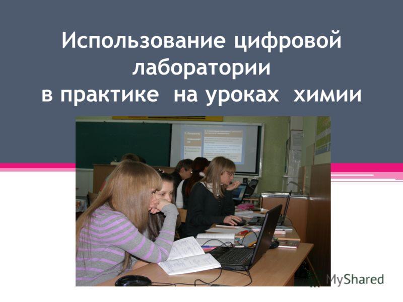 Использование цифровой лаборатории в практике на уроках химии