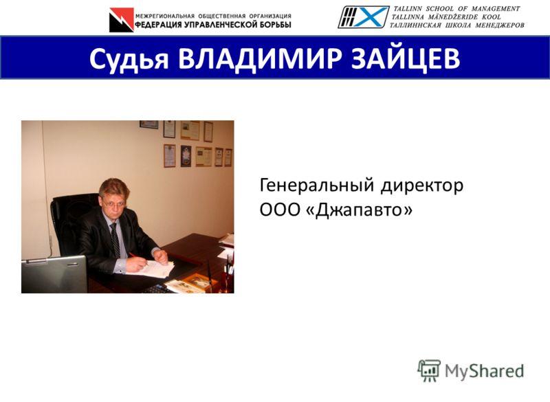 Судья ВЛАДИМИР ЗАЙЦЕВ Генеральный директор ООО «Джапавто»