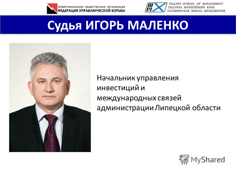 Судья ИГОРЬ МАЛЕНКО Начальник управления инвестиций и международных связей администрации Липецкой области
