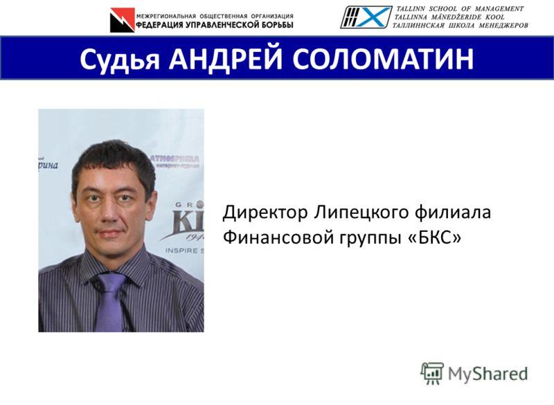 Директор Липецкого филиала Финансовой группы «БКС» Судья АНДРЕЙ СОЛОМАТИН