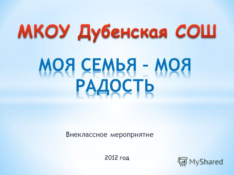 Внеклассное мероприятие 2012 год