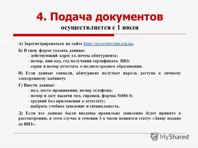 А) Зарегистрироваться на сайте http://ez.osvitavsim.org.ua.http://ez.osvitavsim.org.ua Б) В спец. форме указать данные: - действующий адрес эл. почты абитуриента; - номер, пин-код, год получения сертификата ЗНО; - серия и номер аттестата о полном сре