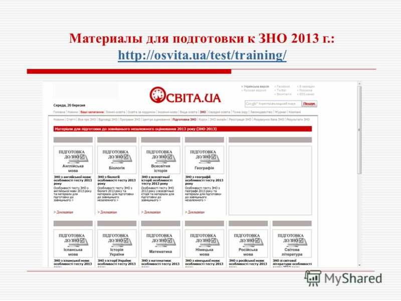 Материалы для подготовки к ЗНО 2013 г.: http://osvita.ua/test/training/