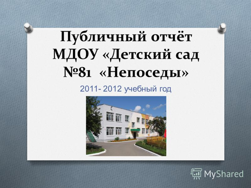 Публичный отчёт МДОУ «Детский сад 81 «Непоседы» 2011- 2012 учебный год