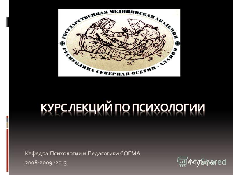 Кафедра Психологии и Педагогики СОГМА 2008-2009 -2013А.С.Татров