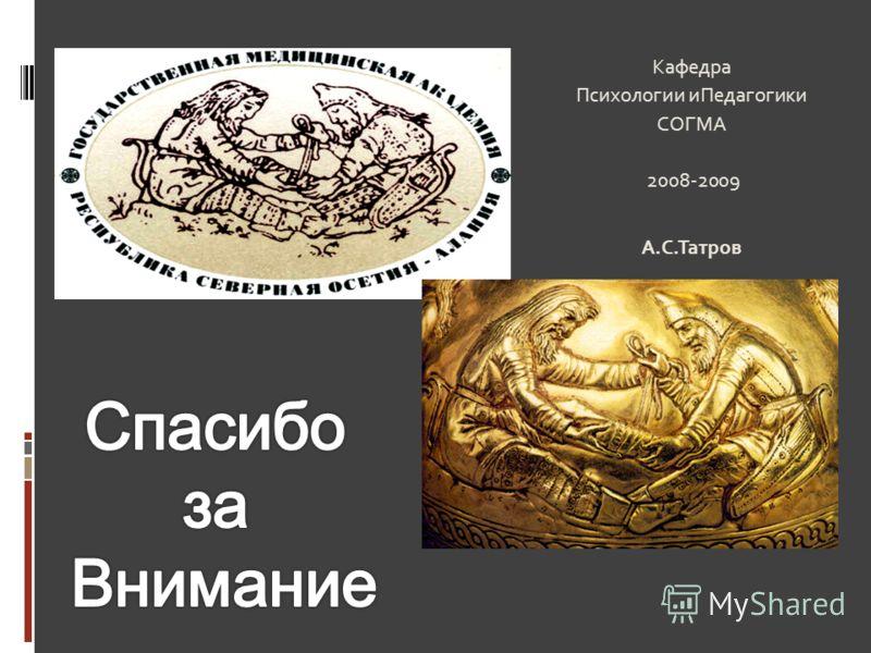 Кафедра Психологии иПедагогики СОГМА 2008-2009 А.С.Татров