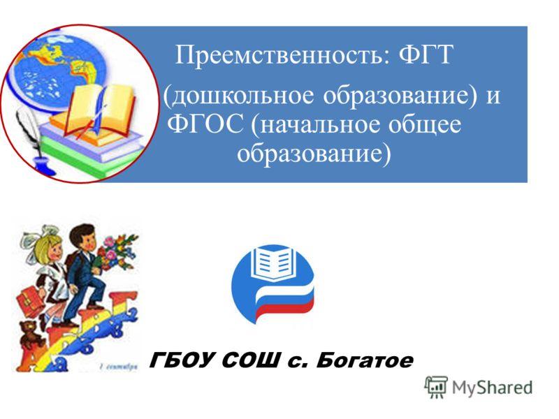 Преемственность: ФГТ (дошкольное образование) и ФГОС (начальное общее образование) ГБОУ СОШ с. Богатое