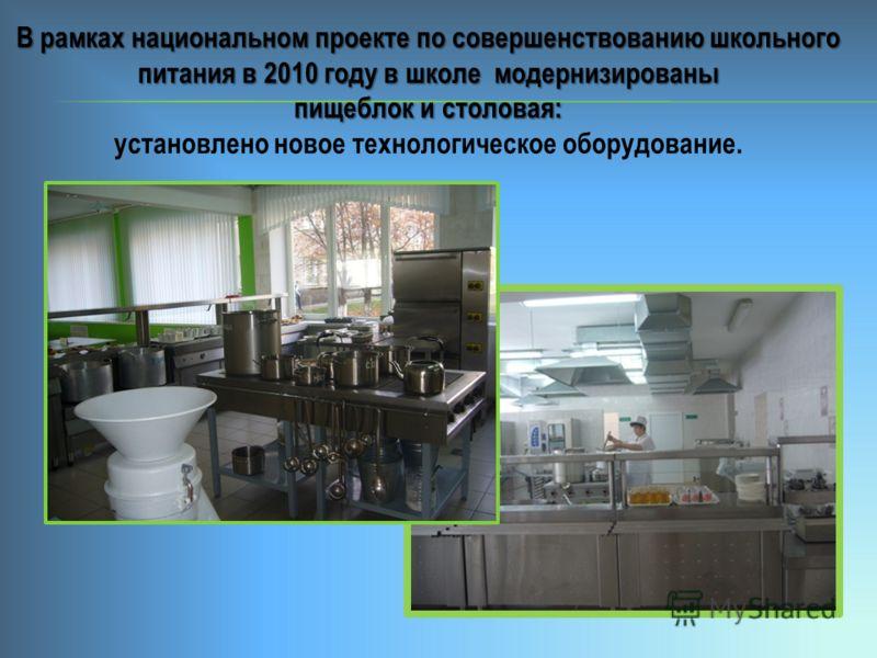 В рамках национальном проекте по совершенствованию школьного питания в 2010 году в школе модернизированы пищеблок и столовая: установлено новое технологическое оборудование.