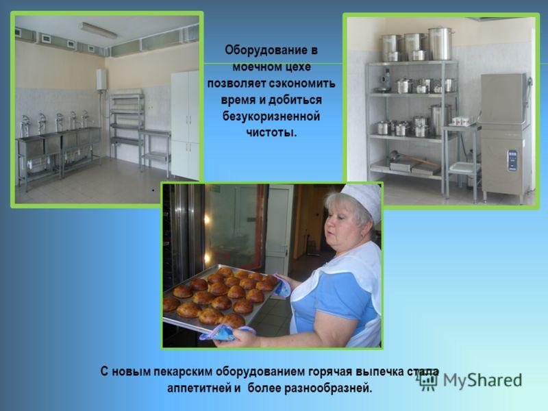 . Оборудование в моечном цехе позволяет сэкономить время и добиться безукоризненной чистоты. С новым пекарским оборудованием горячая выпечка стала аппетитней и более разнообразней.