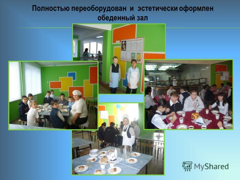 Полностью переоборудован и эстетически оформлен обеденный зал