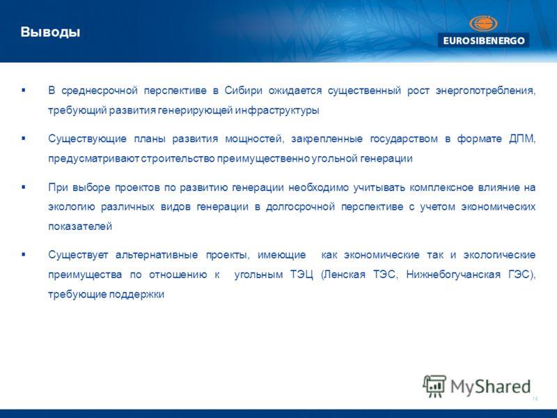 14 Выводы В среднесрочной перспективе в Сибири ожидается существенный рост энергопотребления, требующий развития генерирующей инфраструктуры Существующие планы развития мощностей, закрепленные государством в формате ДПМ, предусматривают строительство