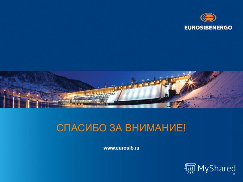 СПАСИБО ЗА ВНИМАНИЕ! www.eurosib.ru 15