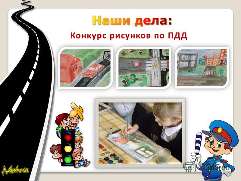 Конкурс рисунков по ПДДКонкурс рисунков по ПДД