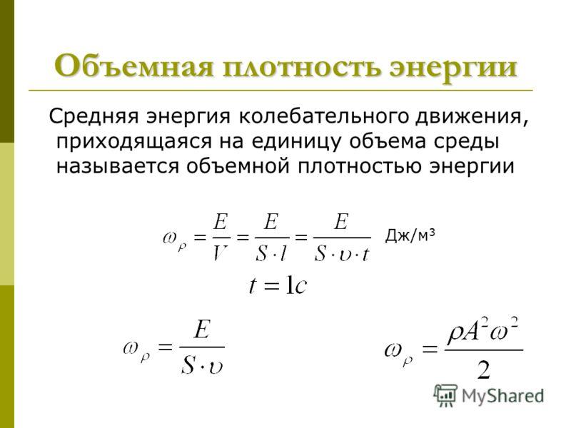Объемная плотность энергии Средняя энергия колебательного движения, приходящаяся на единицу объема среды называется объемной плотностью энергии Дж/м 3