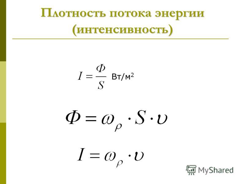 Плотность потока энергии (интенсивность) Вт/м 2