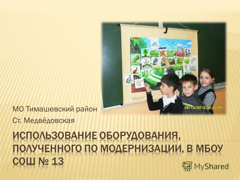 МО Тимашевский район Ст. Медвёдовская