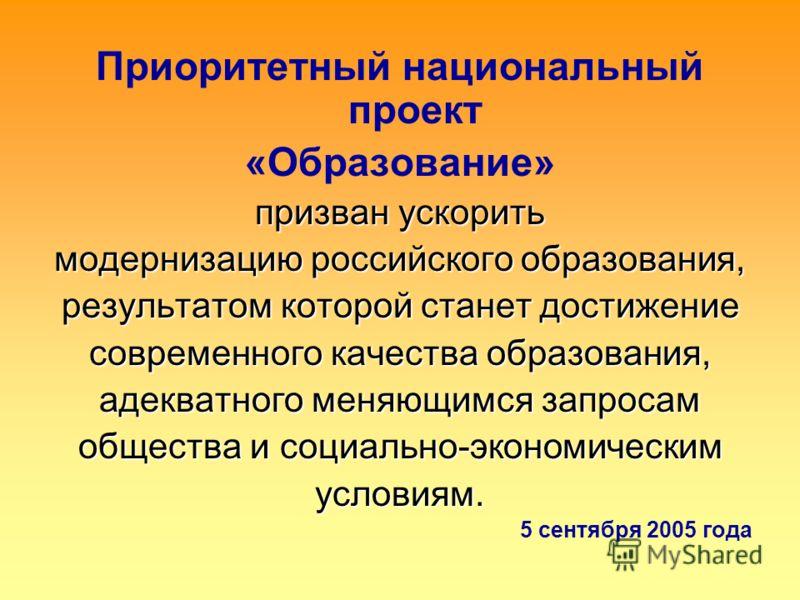 Приоритетный национальный проект «Образование» призван ускорить модернизацию российского образования, результатом которой станет достижение современного качества образования, адекватного меняющимся запросам общества и социально-экономическим условиям