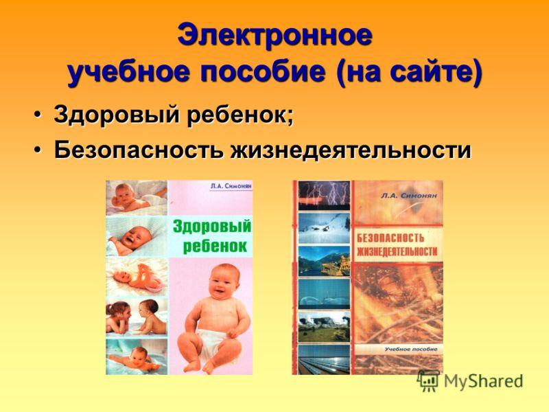 Электронное учебное пособие (на сайте) Здоровый ребенок;Здоровый ребенок; Безопасность жизнедеятельностиБезопасность жизнедеятельности
