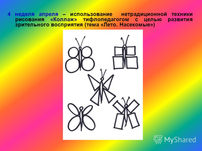 4 неделя апреля – использование нетрадиционной техники рисования «Коллаж» тифлопедагогом с целью развития зрительного восприятия (тема «Лето. Насекомые»)
