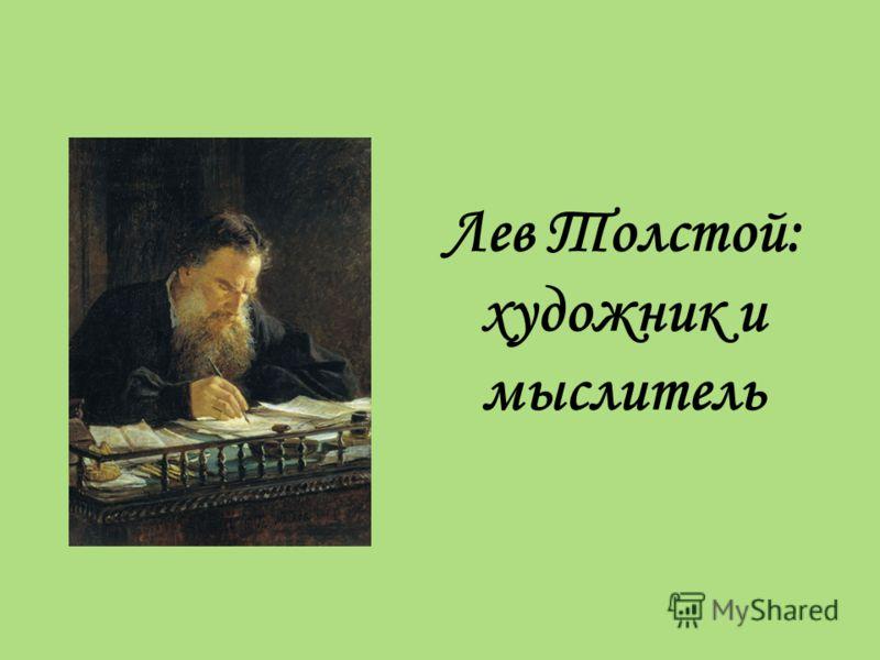 Лев Толстой: художник и мыслитель
