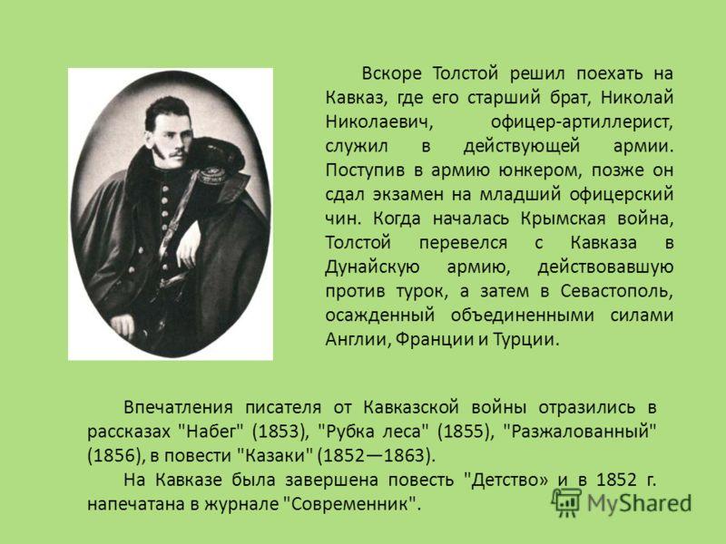 Впечатления писателя от Кавказской войны отразились в рассказах