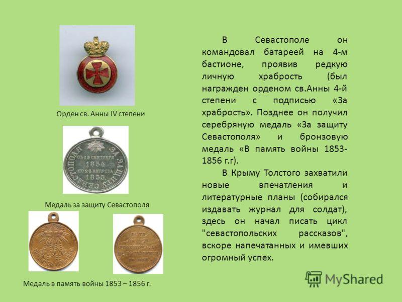 В Севастополе он командовал батареей на 4-м бастионе, проявив редкую личную храбрость (был награжден орденом св.Анны 4-й степени с подписью «За храбрость». Позднее он получил серебряную медаль «За защиту Севастополя» и бронзовую медаль «В память войн