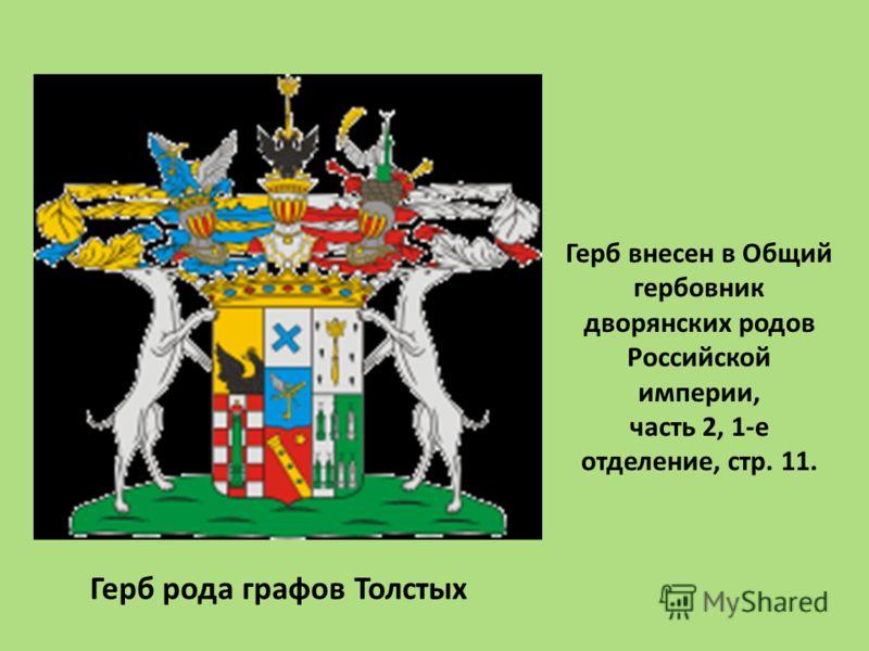Герб рода графов Толстых Герб внесен в Общий гербовник дворянских родов Российской империи, часть 2, 1-е отделение, стр. 11.