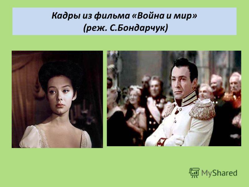Кадры из фильма «Война и мир» (реж. С.Бондарчук)